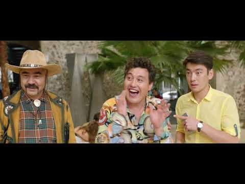 Базар жок, Мексика - Трейлер фильма (в кино с 2 апреля)