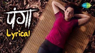 Panga Title Track| Lyrical Video | Kangana Ranaut | Jassie Gill | Harshdeep Divya Siddharth |Javed A