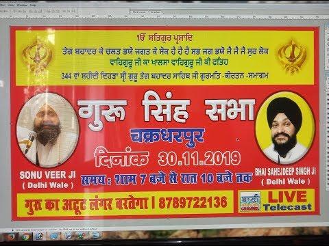 Live-Now-Gurmat-Kirtan-Samagam-From-Chakadharpur-Jharkhand-30-Nov-2019