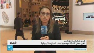 حضور مكثف للسيارات الكهربائية في معرض باريس الدولي