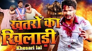 LATEST FULL MOVIES 2017 - KHATRON KA KHILADI ( FULL FILM)   || HD 1080P