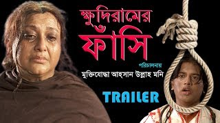 Khudiramer Fashi |Official Trailer | Mehadi |Suchorita | Latest Bengali Movie 2018