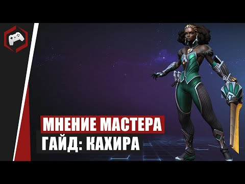 видео: МНЕНИЕ МАСТЕРА #171: «beselmonster» (Гайд - Кахира) | heroes of the storm