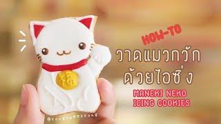 [Tutorial] Maneki Neko Icing Cookies