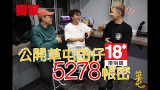 【買加刺文化】草屯囝仔直接公開5278帳密??Feat. 草屯囝仔