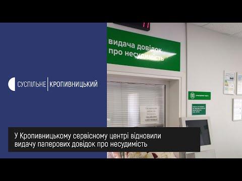 Суспільне Кропивницький: У Кропивницькому сервісному центрі відновили видачу паперових довідок про несудимість