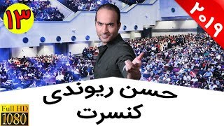 Hasan Reyvandi - Concert 2019   حسن ریوندی - کنسرت جدید - مشکل شیر خوردن از ممه