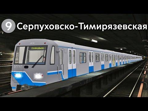Будни машиниста в TRAINZ - Серпуховско-Тимирязевская линия [Московское метро, СТЛ]