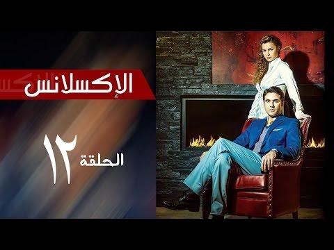 مسلسل الإكسلانس حلقة 12 HD كاملة