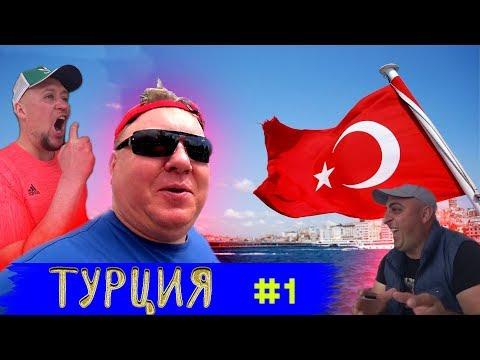 Сезон отпусков в Турции открыт \ апрель 2019
