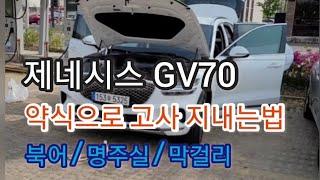 제네시스GV70 약식으로 고사 지내는법 #자동차고사 #…