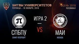 СПБПУ vs МАИ - 1/2 финала, Игра 2