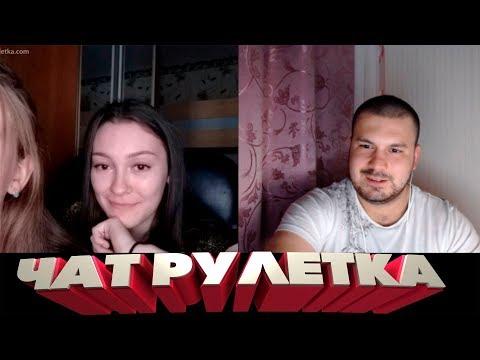 ЧАТ РУЛЕТКА| ХАКЕР ВЗЛОМАЛ КОНТАКТ!!