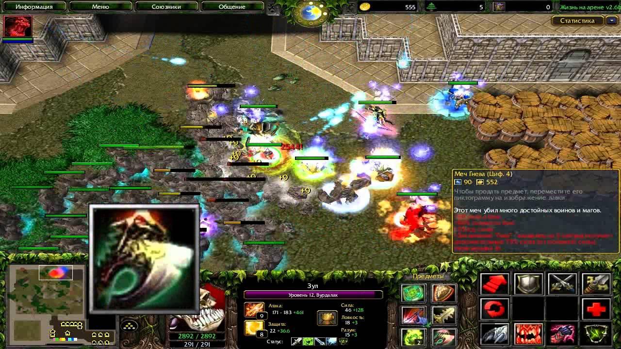 Как играть на карте жизнь на арене варкрафт саит казино эмуляторов игровых аппаратов