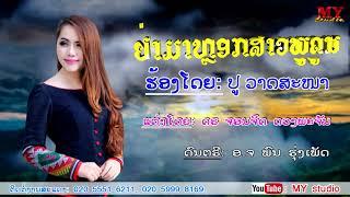 ຢ່າມາຫຼອກສາວພູຄູນ (lyrics) ຮ້ອງໂດຍ ປູ ວາດສະໜາ อย่ามาหลอกสาวพูคูน ศิลปีน ปู วาดสะหนา