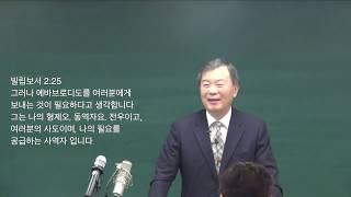 2019 하반기 부산교회 성경세미나 빌립보서 M8 - …