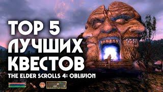 ТОП 5 лучших квестов The Elder Scrolls 4: Oblivion