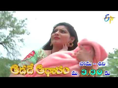 Aadade Aadharam   23rd July 2018   Latest Promo