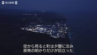 空撮:東日本大震災から8年 夕闇に浮かぶ福島第1原発