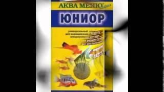 купить корм для рыб оптом