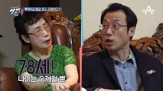 [예능] 아빠본색 69회_171101 이윤석 김장 도전, 김형규 본가 앨범 구경,  이준혁 결혼기념일