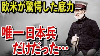 【海外の反応】「世界でも日本の兵隊だけだった!」欧米が驚愕した底力とは?日本人なら知るべき学校で教えてくれない真実の歴史「男の中の男、乃木希典大将はなぜ名将だったのか?」【日本のあれこれ】