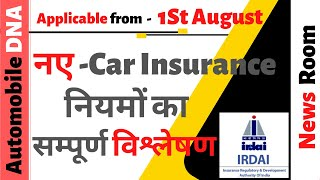 Car Insurance Premium set to change from August 2020 - IRDAI Revised Rules | #automobiledna