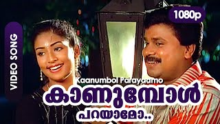 Kaanumpol Parayaamo HD 1080p | Dileep, Navya Nair, Nedumudi Venu, Jayasudha - Ishtam
