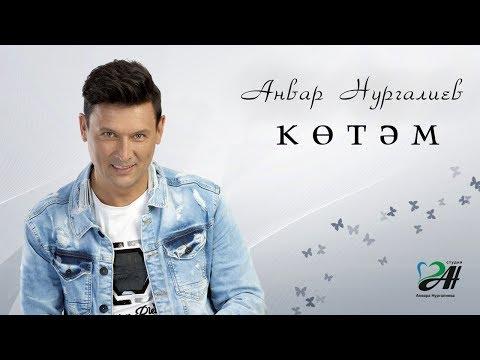 Анвар Нургалиев - Көтәм. ЯҢА ХИТ !!!