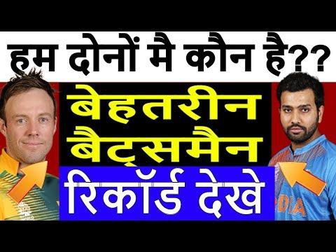 Cricket मै Rohit sharma और AB de villiers में कौन है ज्यादा तूफानी player, records देखे