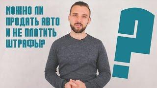видео Как узнать транспортный налог на машину по фамилии владельца