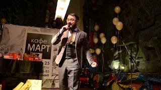 Влади Блайберг Помолимся за родителей на концерте фонда Подари жизнь в кафе Март
