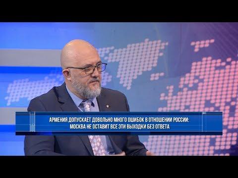 Армения допускает много ошибок в отношении России: Москва не оставит это без ответа