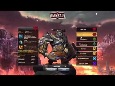 видео: panzar Самый лучший обзор