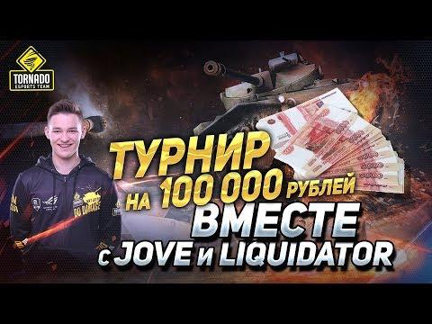 ЧЕЛЛЕНДЖ НА 100.000 РУБЛЕЙ! с Jove и Liquidator