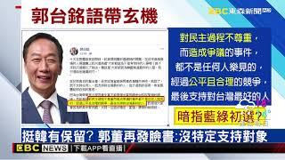 郭董直問AIT「總統題」!莫健:沒計畫介入台選舉