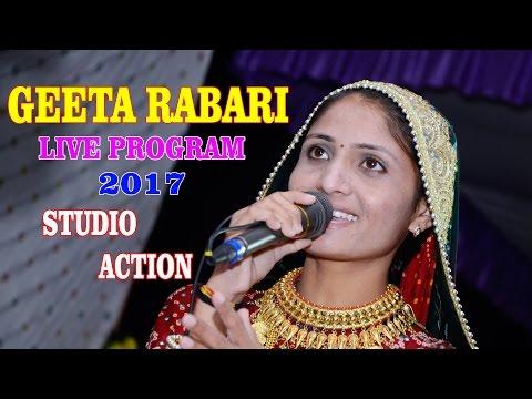 મારી લાડકી Ne Khama ઘણી Geeta Rabari 2017 Gujarati Lok Dayro | Studio Action