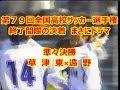 終了間際の決着 まさにドラマ 準々決勝 草津東×遠野 第79回全国高校サッカー選手権大会