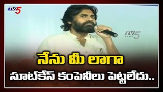 Pawan Kalyan Power Packed Speech In Rythu Sowbhagya Deeksha | Kakinada