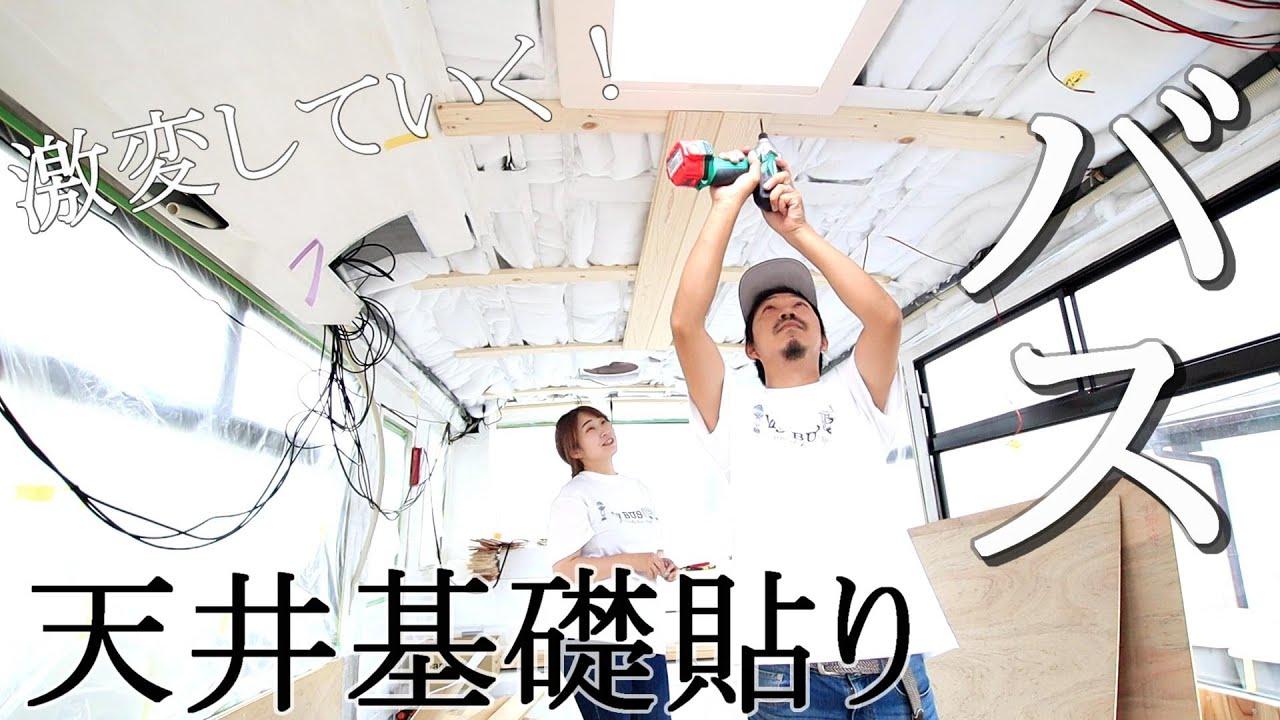 【路線型バスキャンピングカー㉘】ついに天井の基礎が出来上がりました!これは激変していく予感しかない!