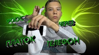 Фокус платок через телефон