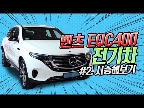 메르세데스 벤츠 전기자동차(Mercedes-Benz EQC400) #2. 시승해보기 - 아재모터스
