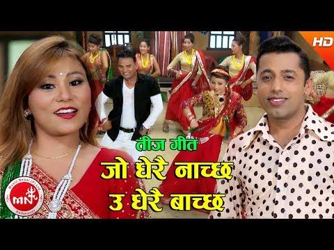 New Teej Song 2074   Jo Dherai Nachha U Dherai Bachha - Amrita Lungeli Magar & Khuman Adhikari