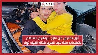 أول تعليق من مازن إبراهيم المتهم باغتصاب منة عبد العزيز فتاة التيك توك