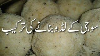 Suji Ke Ladoo Recipe In Urdu سوجی کے لڈو Semolina Ladoo Recipe Suji Ke Laddu Banane Ka Tarika