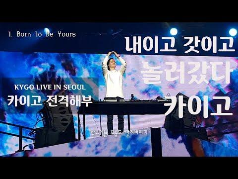 [놀러갔다 카이고] kygo KIDS IN LOVE TOUR in Seoul(Born to be yours, Riding Shotgun) 단독 내한 @올림픽공원 올림픽홀