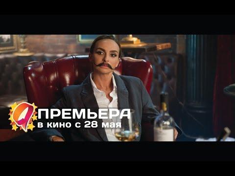 Дабл трабл (2015) HD трейлер | премьера 28 мая