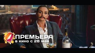 Дабл трабл (2015) HD трейлер   премьера 28 мая