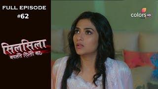 Silsila Badalte Rishton Ka - 28th August 2018 - सिलसिला बदलते रिश्तों का  - Full Episode