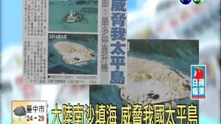 大陸南沙填海 威脅我國太平島